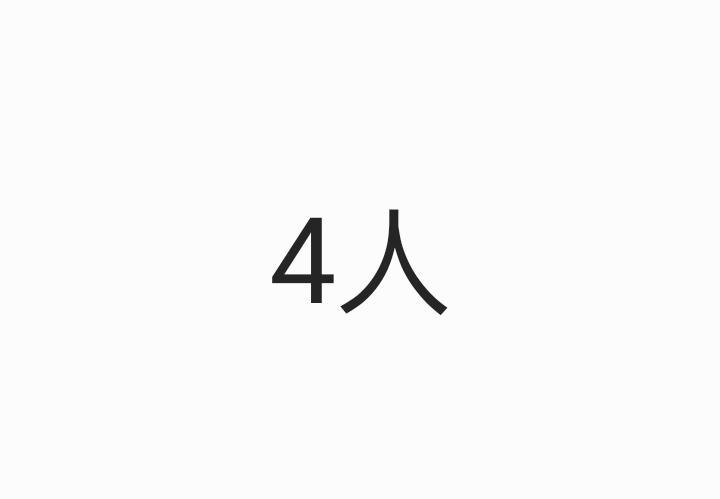4人(死人)/私が体験した実話の怪談・奇談
